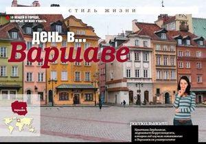 10 вещей, которые нужно знать о Варшаве
