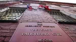 В суд Москвы поступил иск о признание фильма Невинность мусульман экстремистским