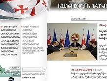 Российские хакеры атаковали сайт Саакашвили