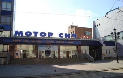 Луценко: На Мотор Сич есть несколько уголовных дел