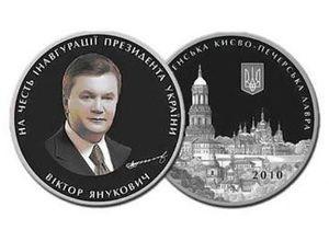 НБУ выпустил серебряную медаль, посвященную инаугурации Януковича