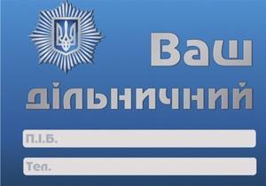 Участковых инспекторов милиции обязали раздавать свои визитки