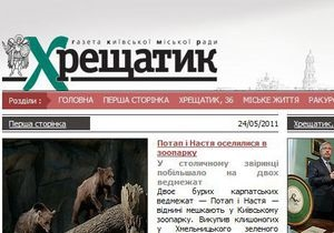 Главред газеты Крещатик заявил о цензуре со стороны КГГА
