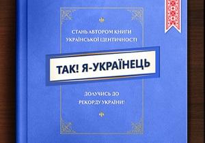 В Украине создают уникальную книгу, где автором может стать любой желающий