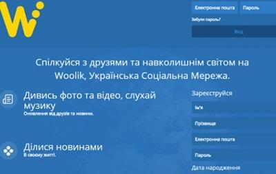 Украинская соцсеть Woolik оказалась шуткой
