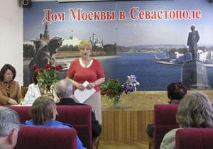 Власти России прекратили финансирование Дома Москвы в Севастополе