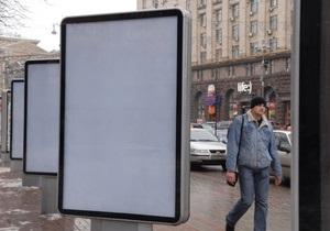 В Киеве вступил в силу новый порядок размещения наружной рекламы