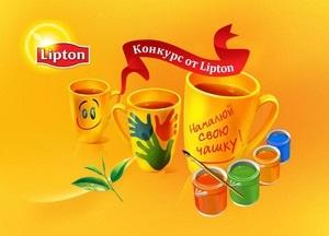 Lipton запрошує всіх взяти участь у Конкурсі
