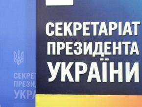 Секретариат Ющенко ответил на  информационную атаку шоумена Луценко