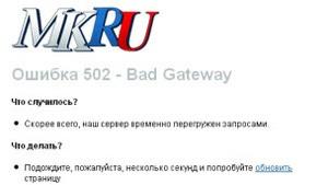 Сайт Московского комсомольца недоступен из-за хакеров