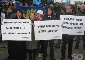В Харькове открытие выставки о жертвах ОУН-УПА сопровождали митинги ПР и Свободы