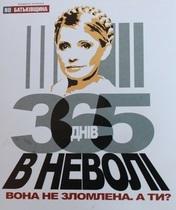 В день годовщины заключения Тимошенко по Киеву расклеили стикеры с ее изображением
