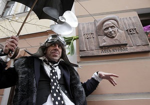 В Киеве открыли мемориальную доску Лесю Курбасу
