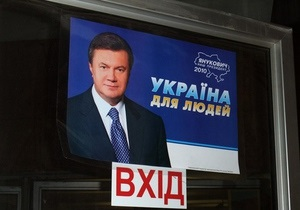 Букмекеры не верят в победу Тимошенко