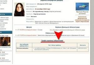 На сайте Донецкого облсовета оглашен график приема  ізбіраєтелей