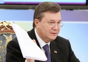 Янукович подписал пакет антикоррупционных законов