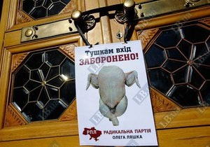На двери Верховной Рады повесили плакаты Тушкам вход запрещен