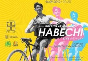 Во Львове покажут отреставрированные фильмы Дзиги Вертова