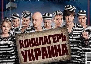 Концлагерь Украина: В стране преследуют инакомыслящих - Корреспондент