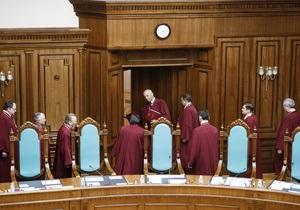 Почти все судьи КС Украины ушли в отпуск до осени