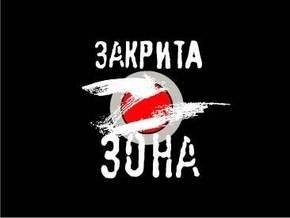 По факту хулиганских действий против журналистов Закрытой зоны возбуждено уголовное дело