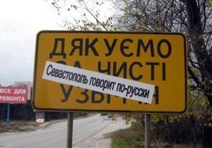 В Севастополе возвращают вечерние новости на русском языке