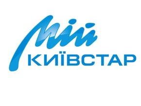 «Киевстар» предоставляет возможность всем бизнес-абонентам самостоятельно регистрироваться в системе «Мой Киевстар»