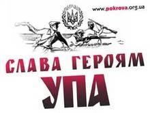 В Волынской области вышел журнал Регион бандеровский