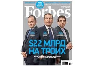 Октябрьский номер Forbes собрал рекордное количество рекламы