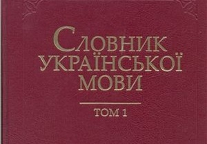 К 25-летию Независимости планируют издать толковый словарь украинского языка