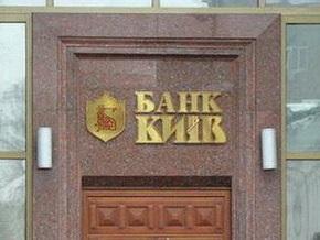 НБУ продлил мораторий в банке Киев