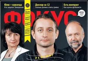 Журнал Фокус опубликовал рейтинг украинских писателей