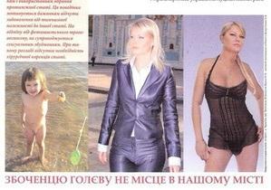 В Луцке кандидатку в депутаты обозвали трансвеститом