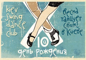 С 3 по 7 марта 2011 года в Киеве пройдет международный танцевальный фестиваль к десятилетнему юбилею Киевского Свингденс Клуба