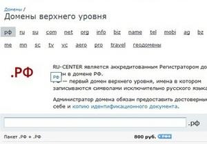 Более 30 тысяч доменов .рф появились в интернете в первый день регистрации