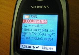 Опора: Наблюдатель получил SMS с призывом голосовать за конкретную партию