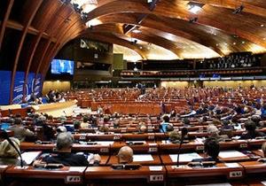 Вопрос о полномочиях украинской делегации в ПАСЕ снят