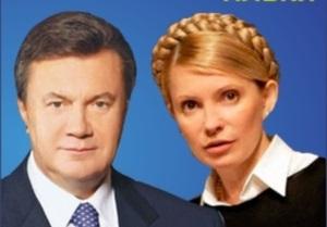 Янукович заявил, что не опустится до соревнования с Тимошенко в словоблудии