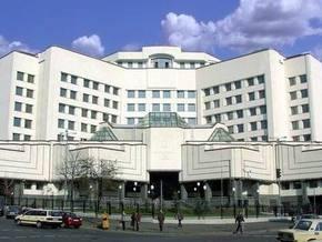Вступил в силу закон о КС, регулирующий процедуру импичмента