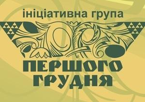 На Корреспондент.net началась трансляция встречи Брюховецкого, Гузаря и Сверстюка со студентами Могилянки