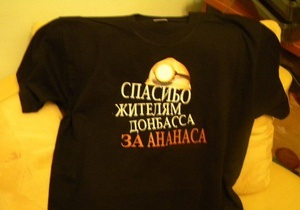 Сегодня на Майдане состоится фан-ярмарка Thank you, people of Donbass