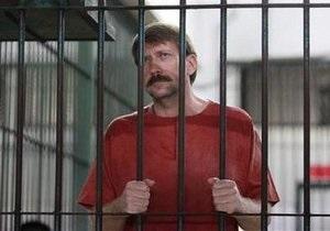 Виктор Бут будет экстрадирован в США в кратчайшие сроки