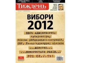 СМИ: Номер журнала Український тиждень с острой критикой семьи Януковича изымали из продажи