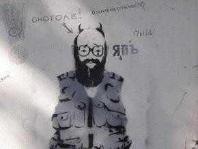 В Одессе появились граффити с изображением Вассермана