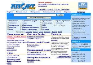 Российский поисковик подешевел за 12 лет в 170 раз