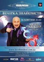 16 апреля  Метод Галибина  в концерт-холле FreeДом