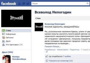Одесский блогер избил журналистку за неуважение к русскому языку