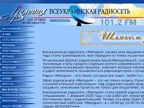 Суд остановил действие решения Нацсовета о лишении радио Мелодия лицензии