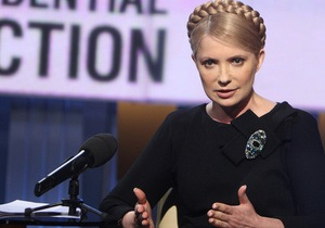 Тимошенко назвала свои достижения на посту премьера