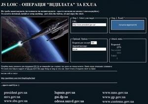 Операция Расплата: Анонимы сообщили УП детали массированной атаки на сайты госорганов